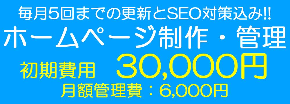 毎月5回までの更新とSEO対策込み!!ホームページ制作・管理 30,000円+月額管理費:6,000円