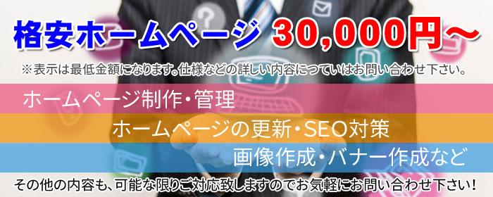 格安ホームページ30,000円~ ホームページ制作・管理、ホームページの更新・SEO対策、画像作成・バナー作成など