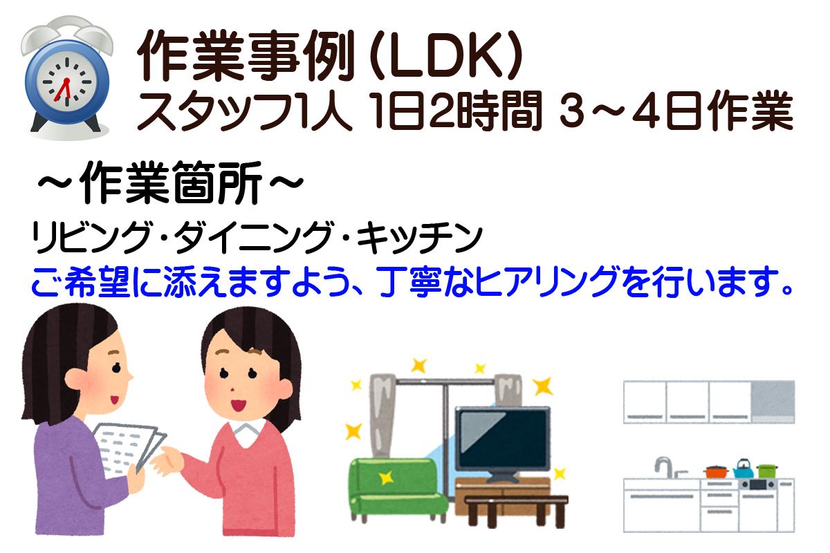 作業事例(LDK)スタッフ1人2時間3~4日作業 ~作業箇所~リビング・ダイニング・キッチン ご希望に添えますよう、丁寧なヒアリングを行います。