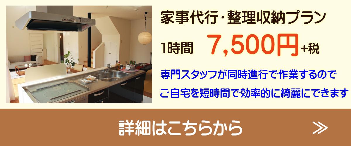 家事代行&整理収納プラン 1時間7,500円(税抜き) 専門スタッフが同時進行で作業するので、ご自宅を短時間で効率的に綺麗にできます。