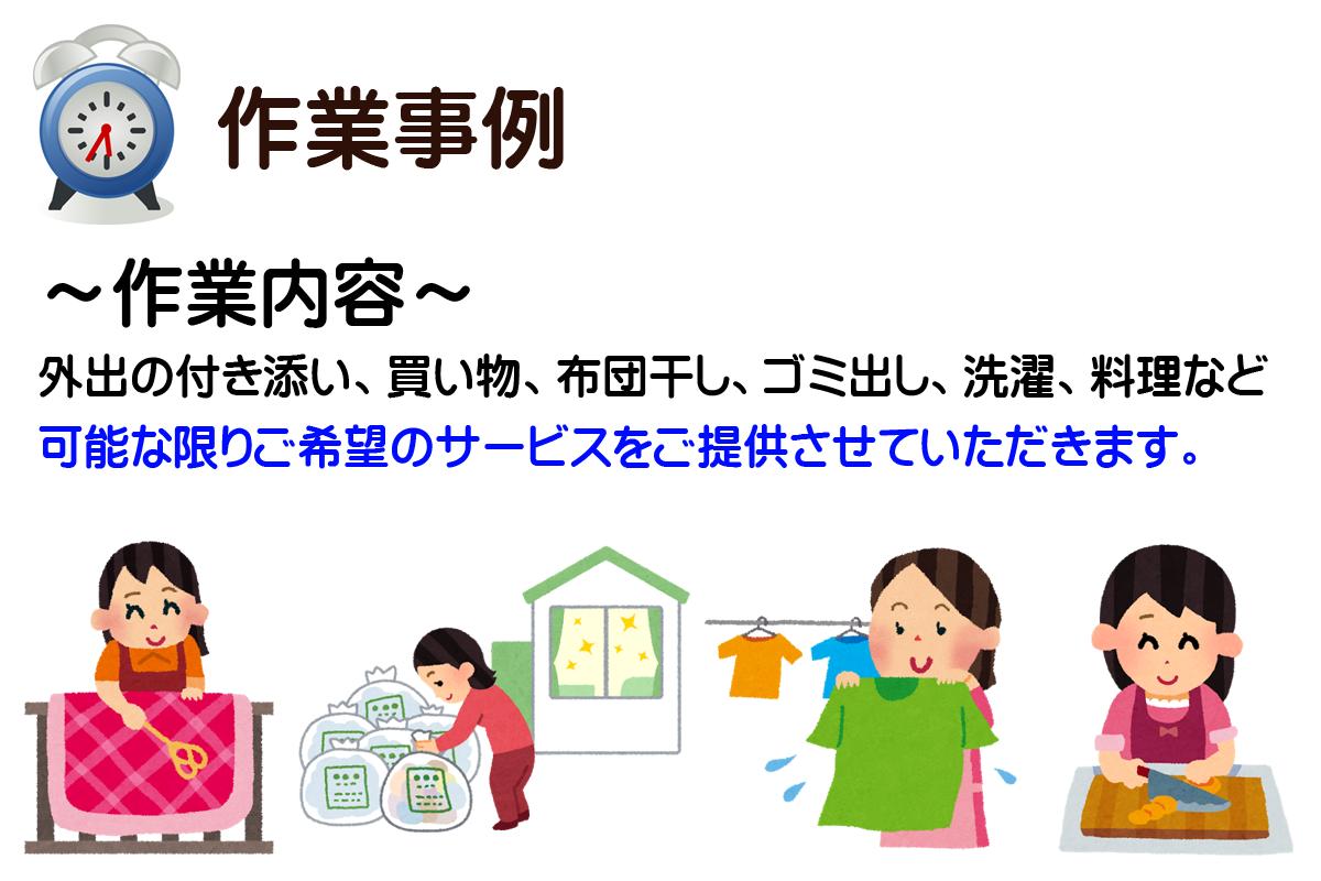 作業事例 ~作業内容~外出の付き添い、買い物、布団干し、ゴミ出し、洗濯、料理など、可能な限りご希望のサービスをご提供させていただきます。
