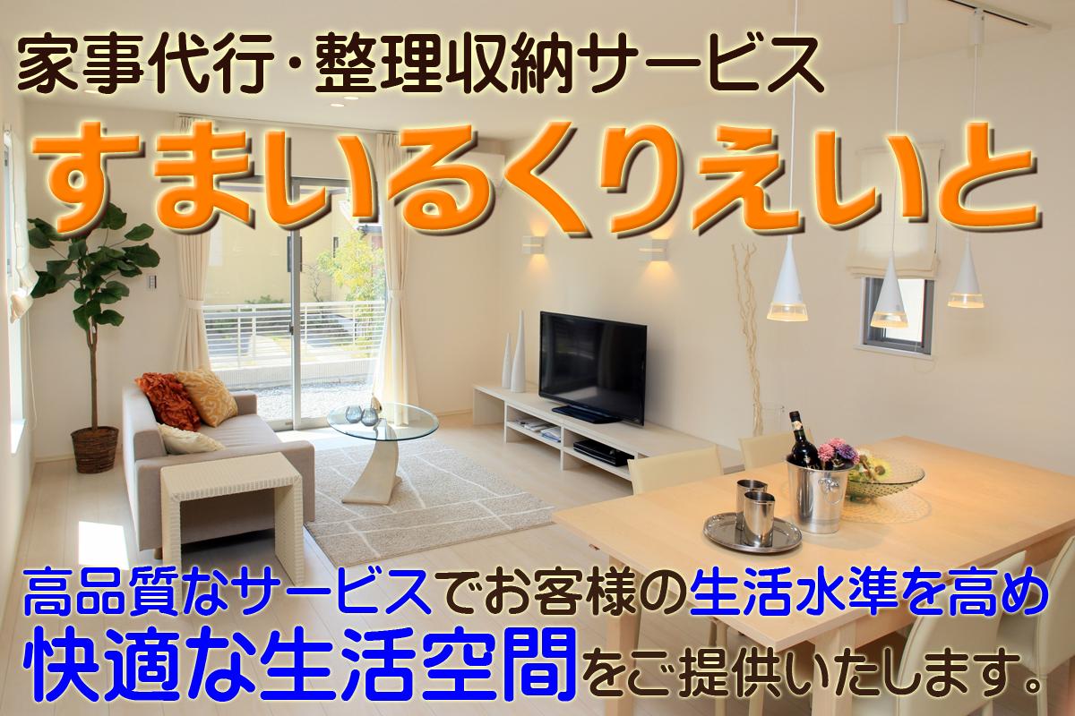 プロの技術でご自宅をピカピカにします♪ 家事代行・整理収納サービス【すまいるくりえいと】高品質なサービスでお客様の生活水準を高め、快適な生活空間をご提供いたします。